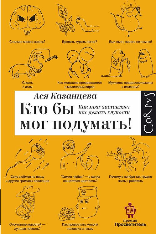 Ася Казанцева «Кто бы мог подумать!»