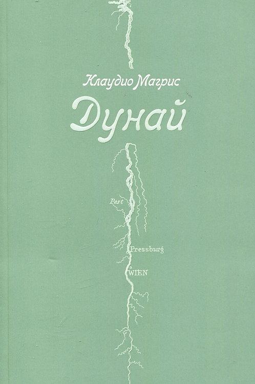 Клаудио Магрис «Дунай»