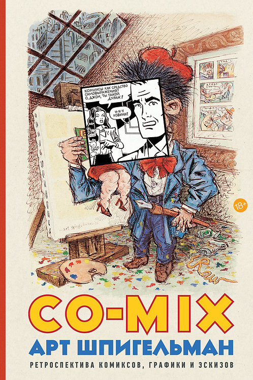 Арт Шпигельман «CO-MIX. Ретроспектива комиксов, графики и эскизов»