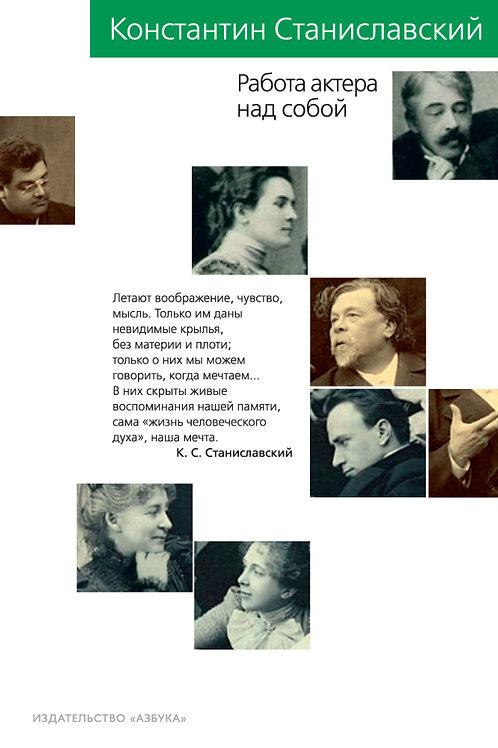 Константин Станиславский «Работа актера над собой»