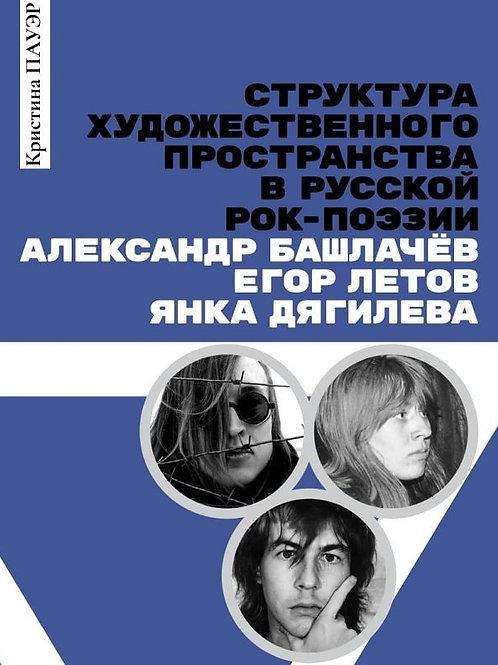 Кристина Пауэр «Структура художественного пространства в русской рок-поэзии»