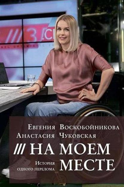 Е.Воскобойникова, А.Чуковская «На моем месте. История одного перелома»