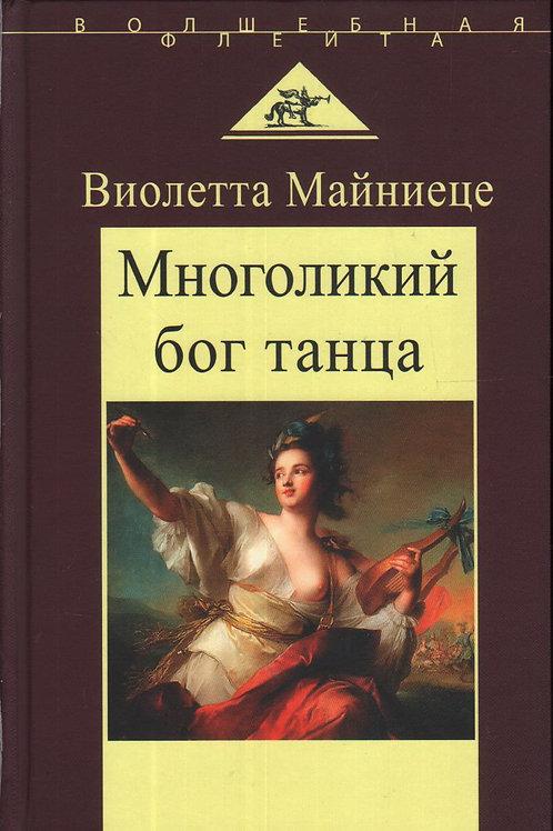 Виолетта Майниеце «Многоликий бог танца»