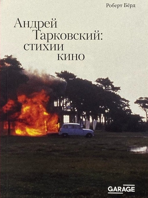 Роберт Бёрд «Андрей Тарковский: стихии кино»