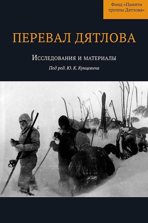 «Перевал Дятлова: Исследования и материалы (под ред. Юрия Кунцевича)»