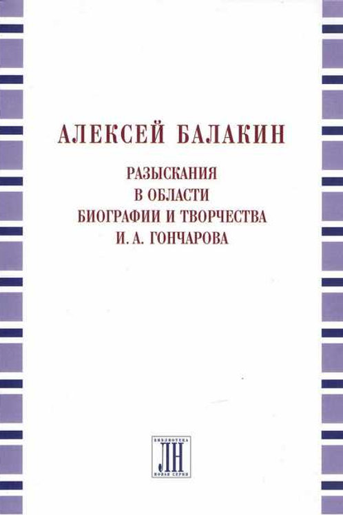 Алексей Балакин «Разыскания в области биографии и творчества И.А. Гончарова»