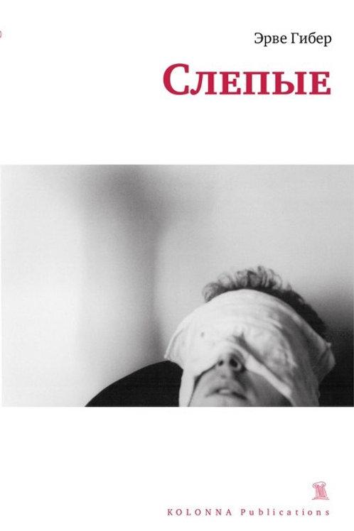Эрве Гибер «Слепые»