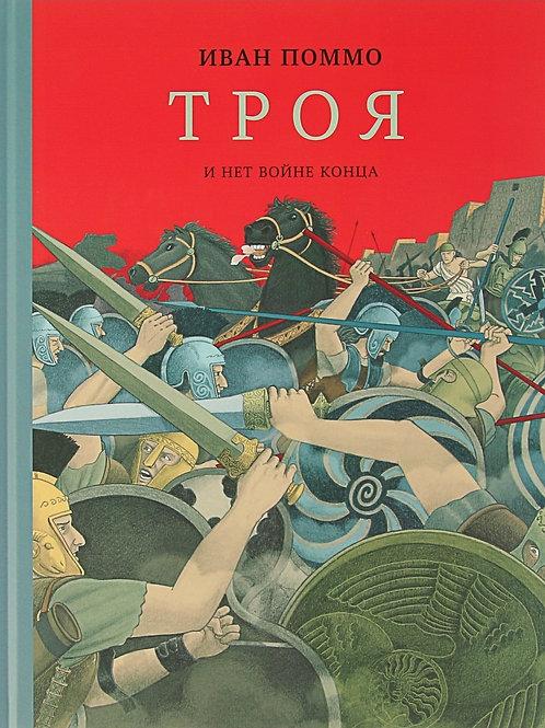 Иван Поммо «Троя. И нет войне конца»