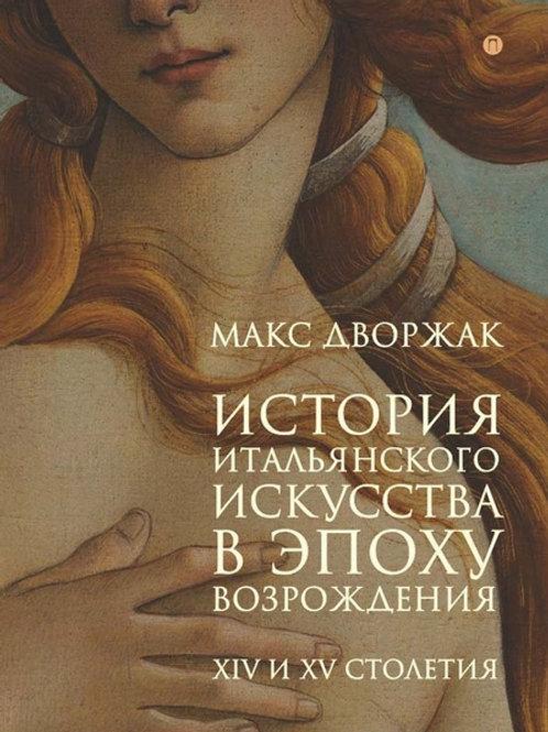 Макс Дворжак «История итальянского искусства в эпоху Возрождения. Том 1»