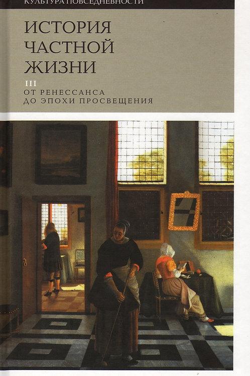 Ф. Арьес, Ж. Дюби «История частной жизни. Том 3»