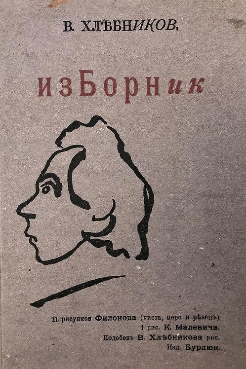 Велимир Хлебников «Изборник»