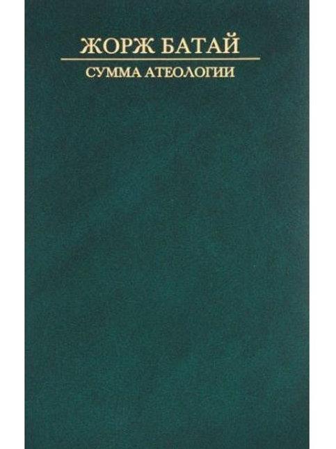 Жорж Батай «Сумма атеологии. Философия и мистика»