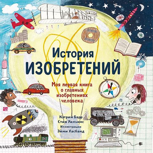 Кэтрин Барр, Стив Уильямс «История изобретений»