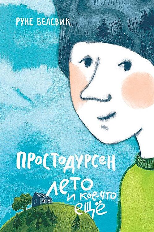 Руне Белсвик «Простодурсен: лето и кое-что еще»