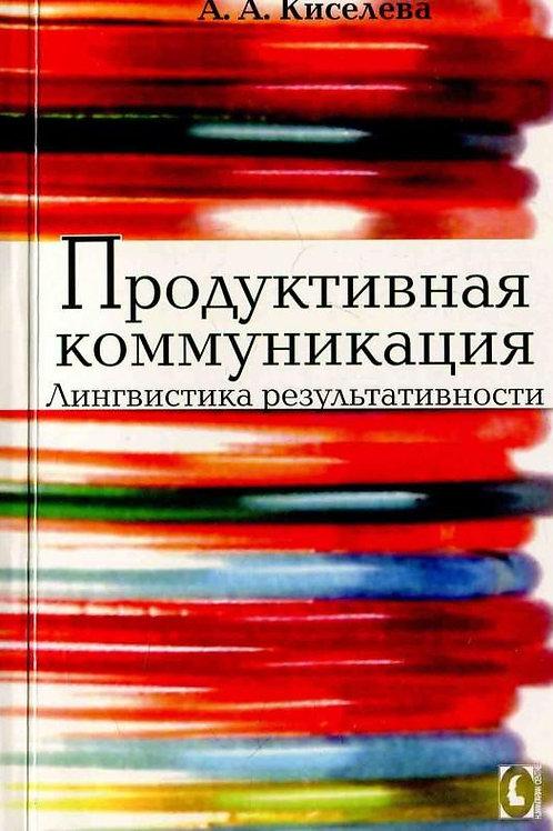Анна Киселева «Продуктивная коммуникация. Лингвистика результативности»