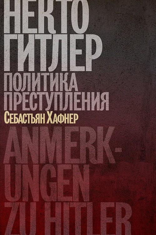 Себастьян Хафнер «Некто Гитлер: Политика преступления»