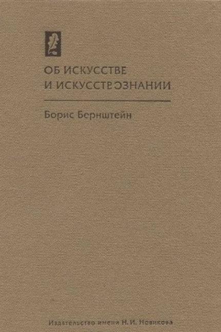 Борис Бернштейн «Об искусстве и искусствознании»