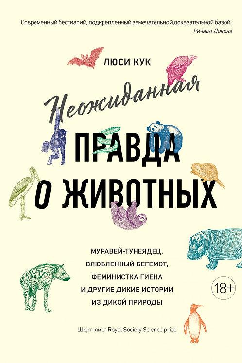Люси Кук «Неожиданная правда о животных»