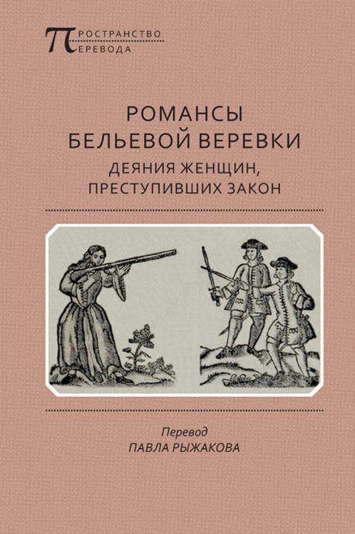 «Романсы бельевой веревки. Деяния женщин, преступивших закон»