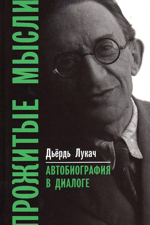 Дьёрдь Лукач «Прожитые мысли. Автобиография в диалоге»