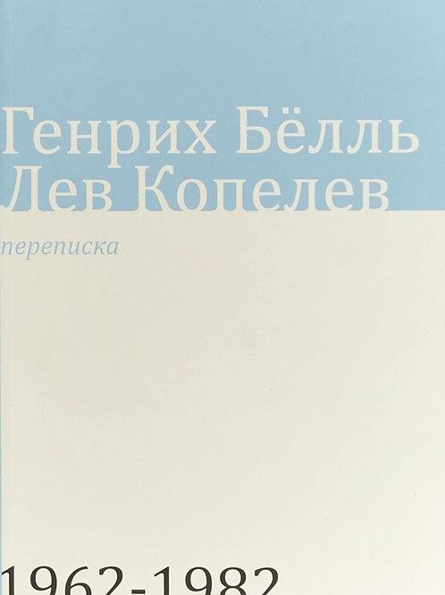 Генрих Бёлль, Лев Копелев «Переписка 1962-1982»