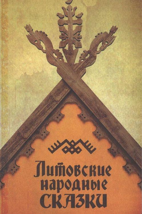 «Литовские народные сказки»