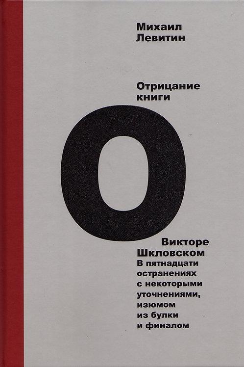 Михаил Левитин «Отрицание книги»