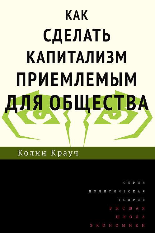 Колин Крауч «Как сделать капитализм приемлемым для общества»