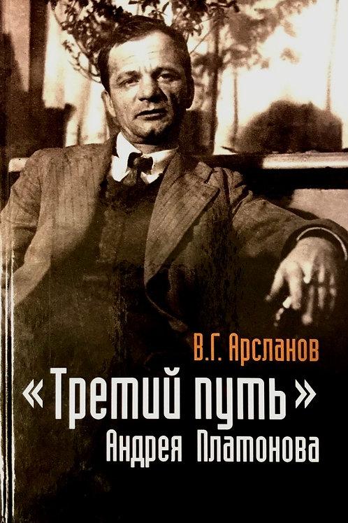 "Виктор Арсланов «""Третий путь"" Андрея Платонова»"