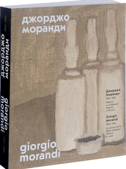 Каталог выставки «Джорджо Моранди. 1890-1964»