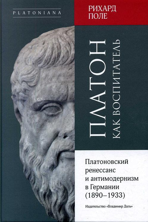 Рихард Поле «Платон как воспитатель»