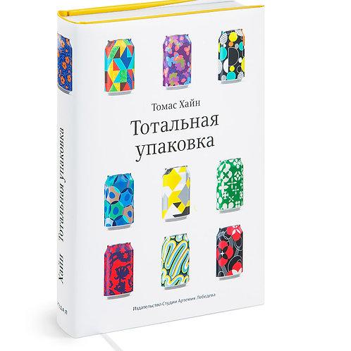 Томас Хайн «Тотальная упаковка»