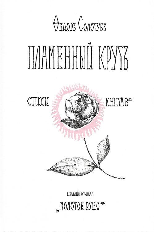 Фёдор Сологуб «Пламенный круг»