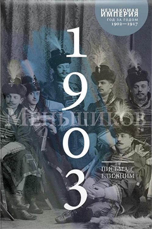 Михаил Меньшиков «Письма к ближним. 1903 год» (том 2)