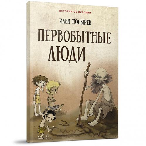 Илья Носырев «Первобытные люди»