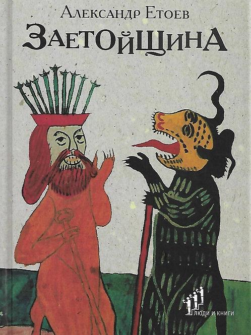 Александр Етоев «Заетойщина. Философическая поэма»