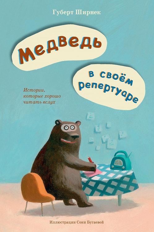 Губерт Ширнек «Медведь в своём репертуаре»