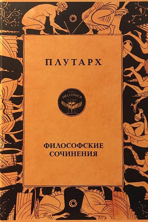Плутарх «Философские сочинения»