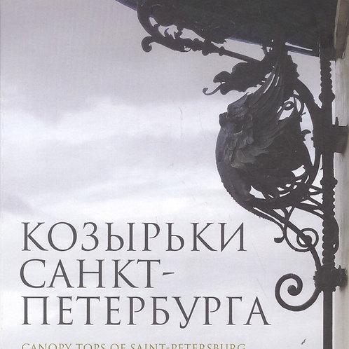 Борис Калиничев «Козырьки Санкт-Петербурга»