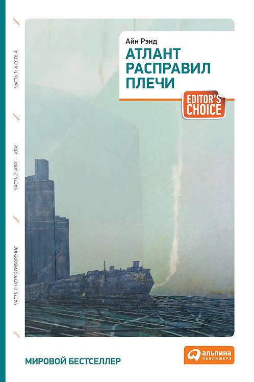 Айн Рэнд «Атлант расправил плечи» (три тома в одной книге)