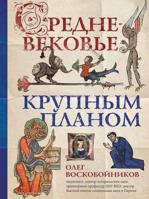 Олег Воскобойников «Средневековье крупным планом»