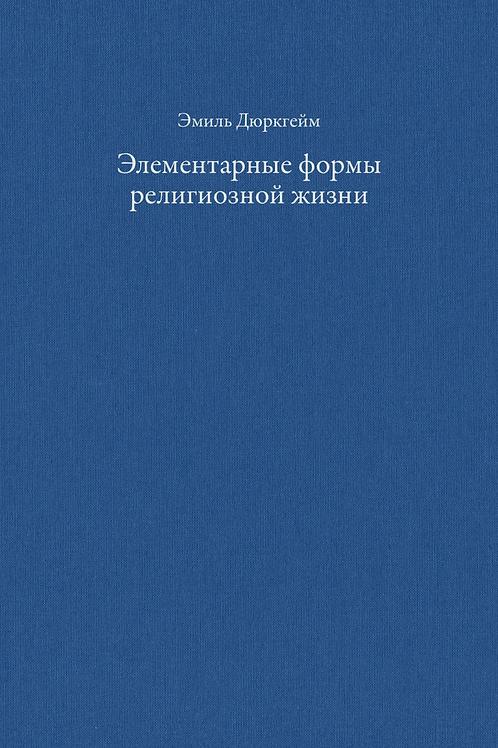 Эмиль Дюркгейм «Элементарные формы религиозной жизни»