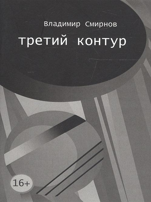 Владимир Смирнов «Третий контур»