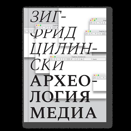 Зигфрид Цилински «Археология медиа»