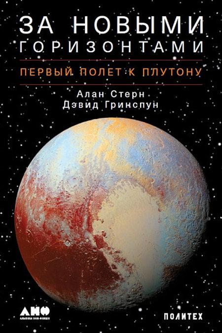 Дэвид Гринспун, Алан Стерн «За новыми горизонтами: Первый полет к Плутону»