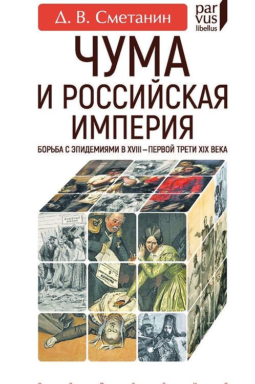 Денис Сметанин «Чума и Российская империя»