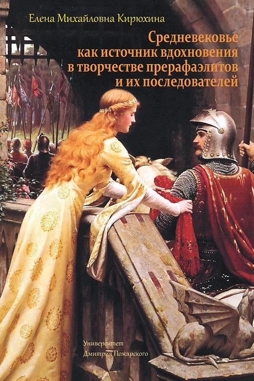 Елена Кирюхина «Средневековье как источник вдохновения...»