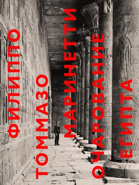 Филиппо Томмазо Маринетти «Очарование Египта»