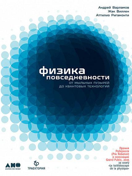 А.Варламов, Ж.Виллен, А.Ригамонти «Физика повседневности»