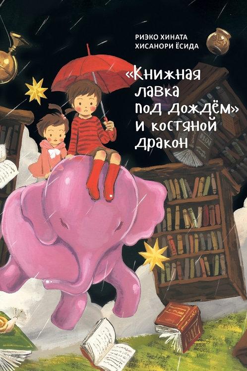 """Риэко Хината «""""Книжная лавка под дождем"""" и костяной дракон»"""